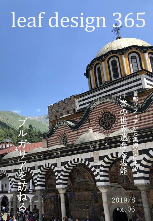 夏のブルガリア